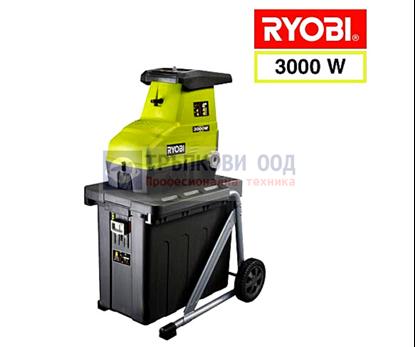 Снимка на Клонотрошачка RYOBI RSH3045U ,3.000W,контейнер 45L